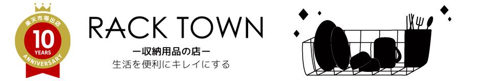 ラックタウン-収納用品の店-:国産キッチンツール通販店