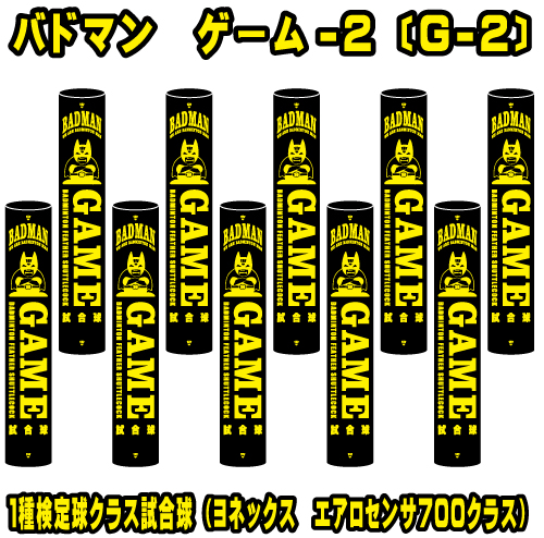 シャトルコック バドマン G-2 10本1箱 試合球 バドミントン