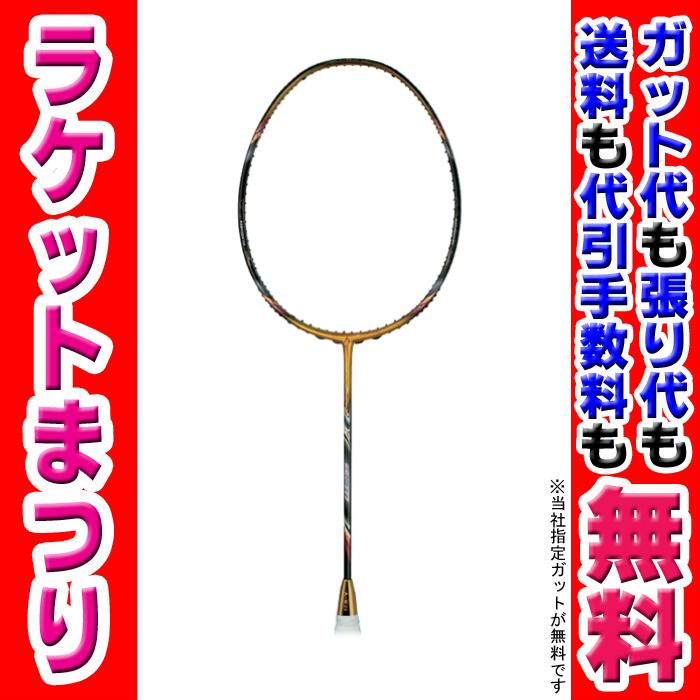 96H-777ゴールド A-WIN バドミントンラケット【送料無料】 【ガット張り工賃無料】