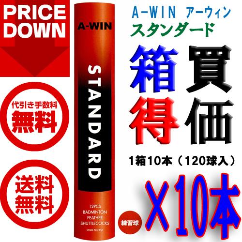 スタンダード 10ダース[1箱]得価 【送料・代引手数料無料】アーウィン バドミントン シャトル