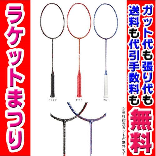 RB-PLS01 プラスシェイプ バドミントンラケット【無料→送料+ガット+張り工賃+代引手数料】