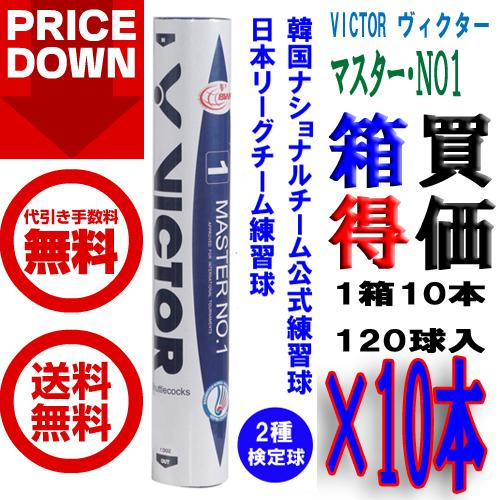 マスターNO1 10ダース[1箱]得価 シャトルケース付【送料・代引手数料無料】ヴィクター バドミントン シャトル