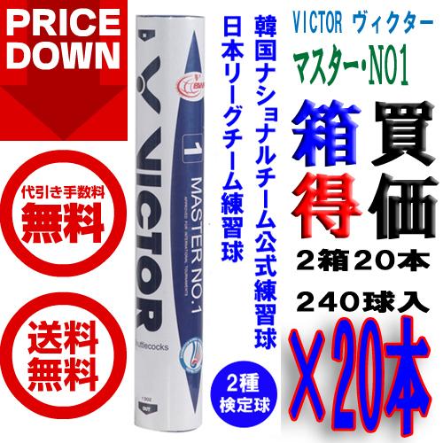 マスターNO1 20ダース[2箱]得価 シャトルケース付【送料・代引手数料無料】ヴィクター バドミントン シャトル