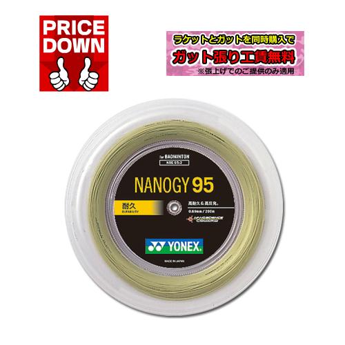 NBG95-2 ナノジー95 200M ヨネックス バドミントンガット