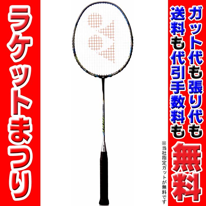 ヨネックス NR800 ナノレイ800 バドミントンラケット【送料無料】 【ガット張り工賃無料】