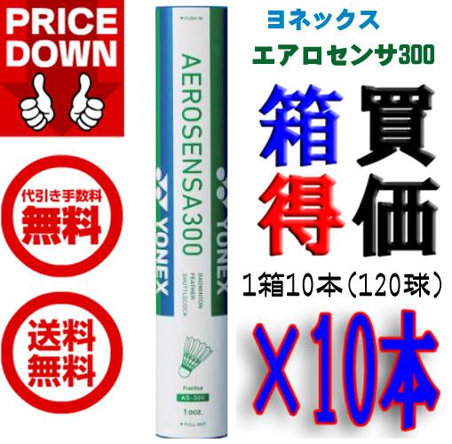 (割引クーポン発行中)エアロセンサ300 3番限定特価 10ダース(1箱)得価 (送料・代引手数料無料)ヨネックス バドミントン シャトル