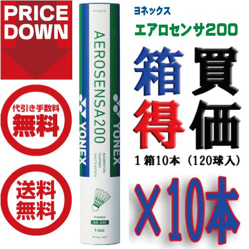 エアロセンサ200 2番限定特価 10ダース(1箱)得価 (送料・代引手数料無料)ヨネックス バドミントン シャトル