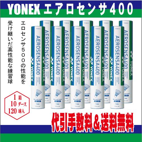 エアロセンサ400 10ダース[1箱]得価 【送料・代引手数料無料】ヨネックス バドミントン シャトル