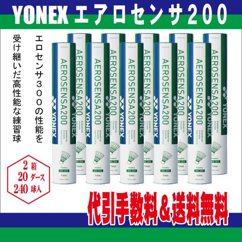 エアロセンサ200 20ダース[1箱]得価 シャトルケース付【送料・代引手数料無料】ヨネックス バドミントン シャトル
