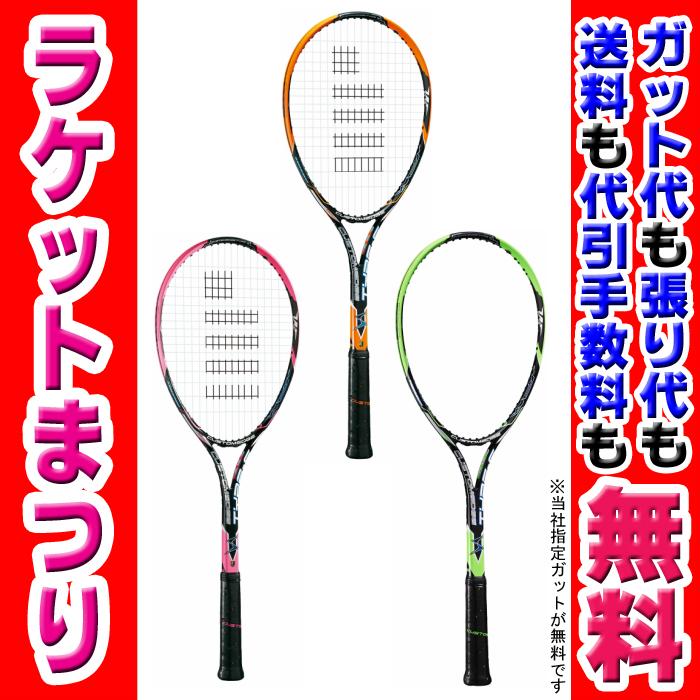 ゴーセン SRCETS カスタムエッジ タイプS テニスラケット【送料無料】 【ガット張り工賃無料】