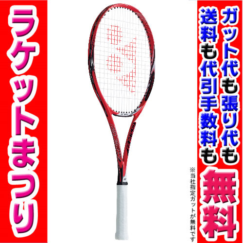 ヨネックス GSR9 ジーエスアール9 ソフトテニスラケット【送料無料】 【ガット張り工賃無料】