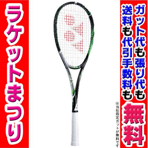 ヨネックス LR9S レーザーラッシュ9S ソフトテニスラケット【送料無料】 【ガット張り工賃無料】2016年7月下旬発売予定