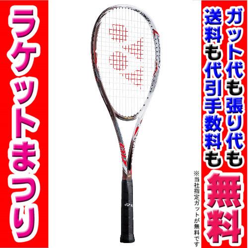 ヨネックス NF8VR ナノフォース8Vレブ ソフトテニスラケット【送料無料】 【ガット張り工賃無料】2016年8月上旬発売予定