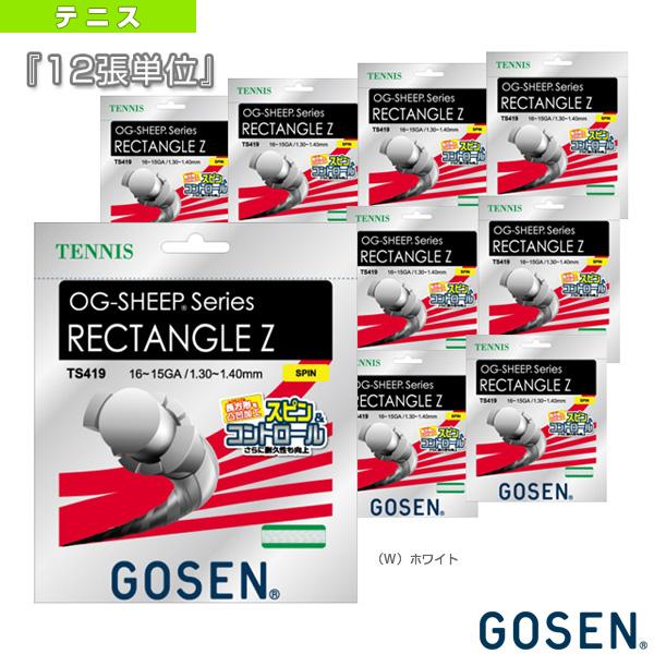 [ゴーセン テニス ストリング(単張)]『12張単位』オージー・シープ レクタングル Z/OG-SHEEP RECTANGLE Z(TS419)(モノフィラメント)ガット