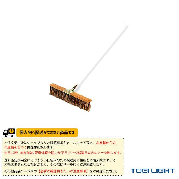 [TOEI(トーエイ) テニス コート用品][送料別途]コートブラシS120(B-2612)