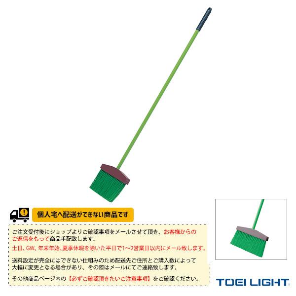 TOEI トーエイ 運動場用品 設備 1着でも送料無料 ラインブラシ 日本限定 B-3117 送料別途 備品