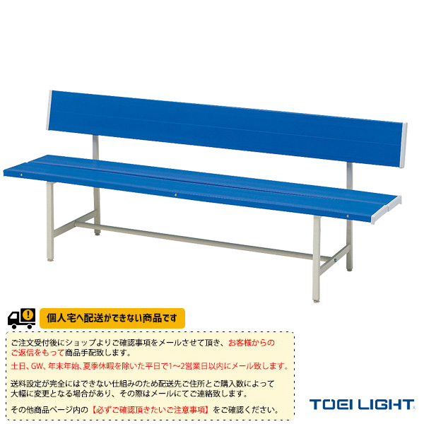[TOEI(トーエイ) 運動場用品 コート用品][送料別途]コートベンチ150B3(B-3167)