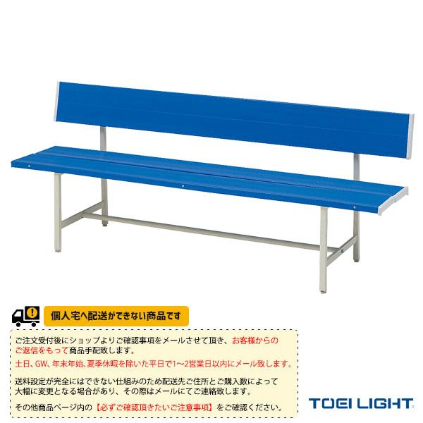 [TOEI(トーエイ) 運動場用品 コート用品][送料別途]コートベンチ180B3(B-3168)