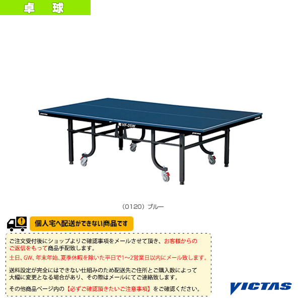 [ヴィクタス 卓球 コート用品][送料お見積り]VF-25W/内折式/一体型/車椅子対応(050475)
