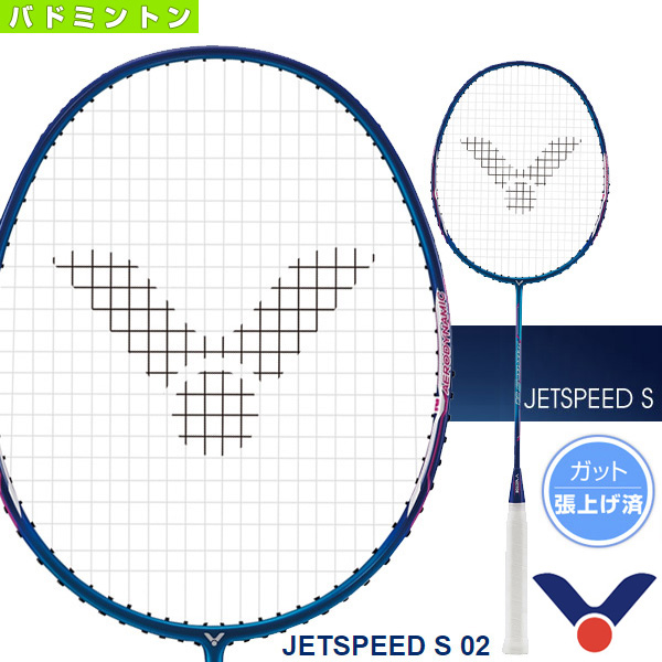 [维克多羽毛球拍、 射流速度 S02 / 吊装 (JS-02)