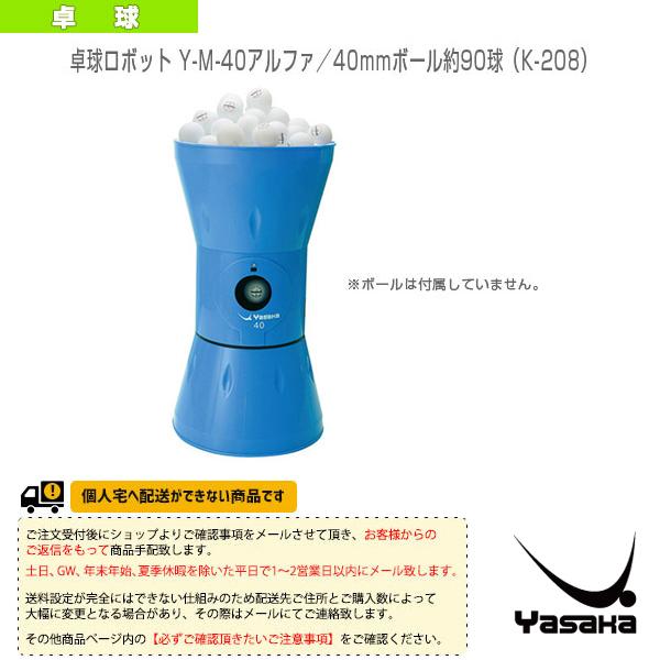 [ヤサカ 卓球 コート用品][送料別途]卓球ロボット Y-M-40アルファ/40mmボール約90球(K-208)