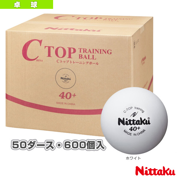 [ニッタク 卓球 ボール]Cトップ トレ球/50ダース・600個入(NB-1467)