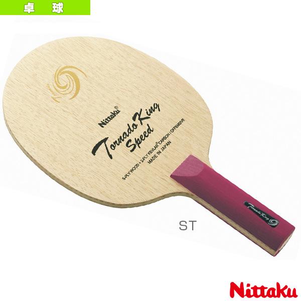[ニッタク 卓球 ラケット]トルネードキング スピード/TORNADO KING SPEED/ストレート(NC-0408)