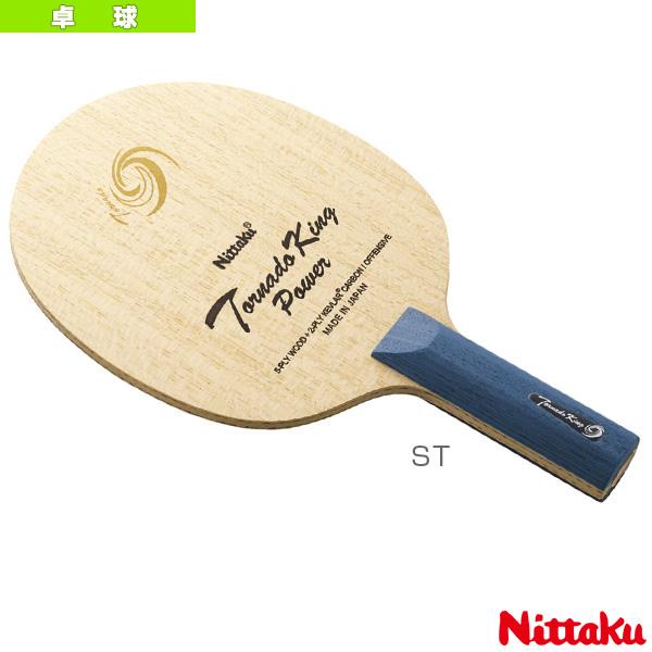 [ニッタク 卓球 ラケット]トルネードキング パワー/TORNADO KING POWER/ストレート(NC-0410)
