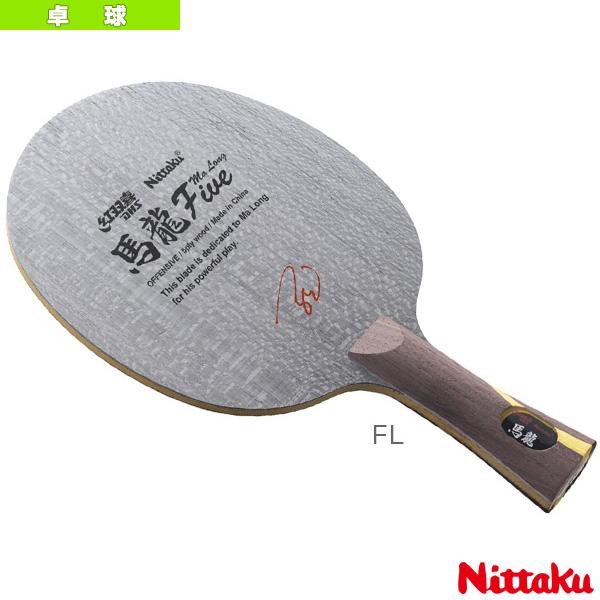 [ニッタク 卓球 ラケット]馬龍5/MALONG 5/フレア(NE-6140)