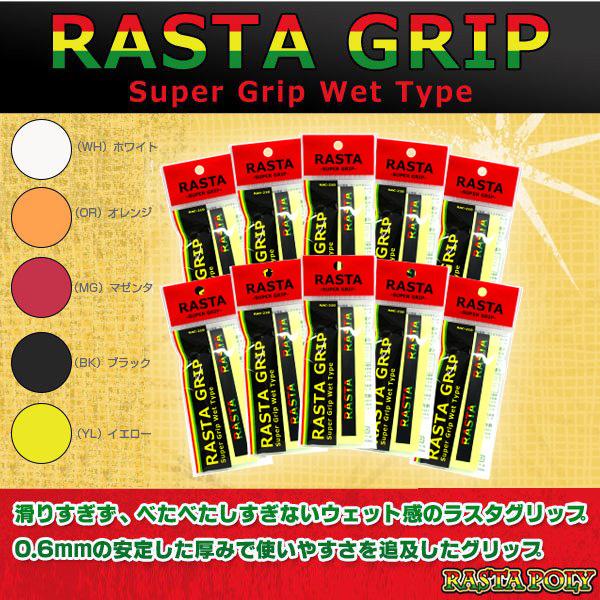 [ラスタ テニス アクセサリ・小物]RASTA GRIP/ラスタグリップ/10本セット(RASTA-210)