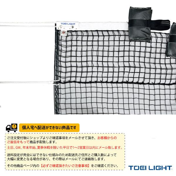 [TOEI(トーエイ) テニス コート用品]硬式テニスネット/上部ダブルタイプ/サイドポール付(B-2286)
