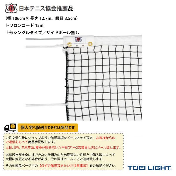 [TOEI(トーエイ) テニス コート用品][送料別途]硬式テニスネット/上部シングルタイプ/サイドポール無し(B-2367)