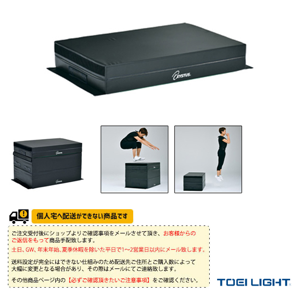 [TOEI オールスポーツ トレーニング用品][送料別途]ソフトステップボックス15(H-7272)