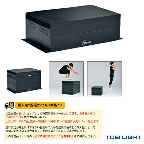 [TOEI オールスポーツ トレーニング用品][送料別途]ソフトステップボックス30(H-7273)