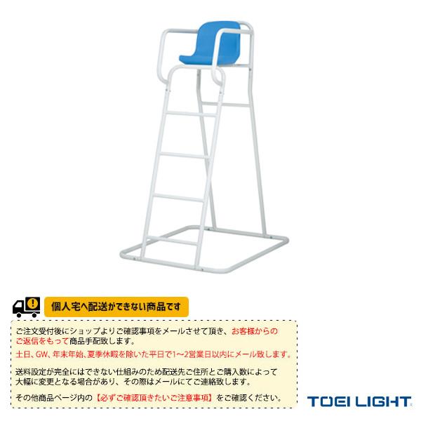 [TOEI オールスポーツ 設備・備品][送料別途]アルミ審判台KS150/屋外用(B-2369)