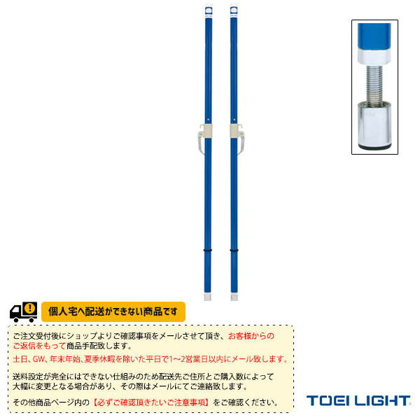 [TOEI(トーエイ) バドミントン コート用品][送料別途]バドミントン支柱・床下調節式/2本1組(B-2373)