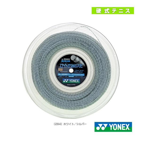 [ヨネックス テニス ストリング(ロール他)]ダイナワイヤー/DYNAWIRE/240mロール(TDW125-2/TDW130-2)(モノフィラメント)(硬式)ガット