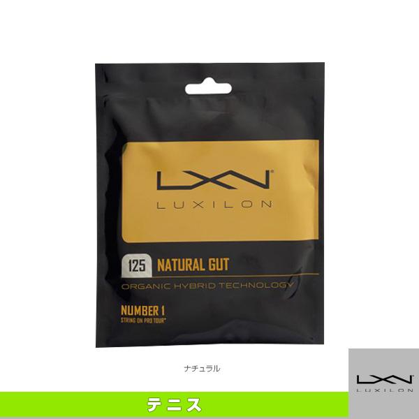 [ルキシロン テニス ストリング(単張)]『12張単位』LUXILON ルキシロン/NATURAL GUT/ナチュラルガット(WRZ949125/WRZ949130)