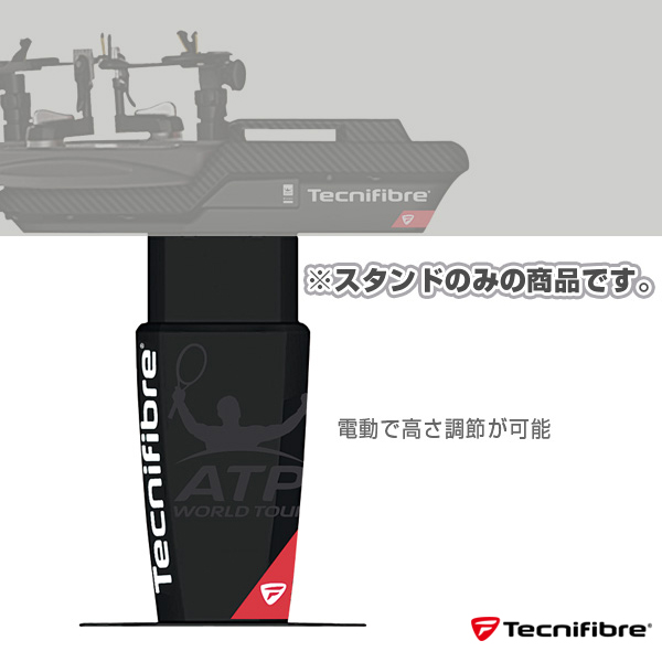 [テクニファイバー テニス・バドミントン ストリングマシン][送料お見積り]ERGO PRO ATP/エルゴ プロ エイティーピー用スタンド(TFM07A)ガット張り機