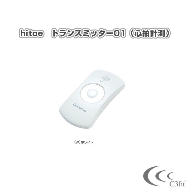 [シースリーフィット オールスポーツ アクセサリ・小物]hitoe トランスミッター01(3F05199)