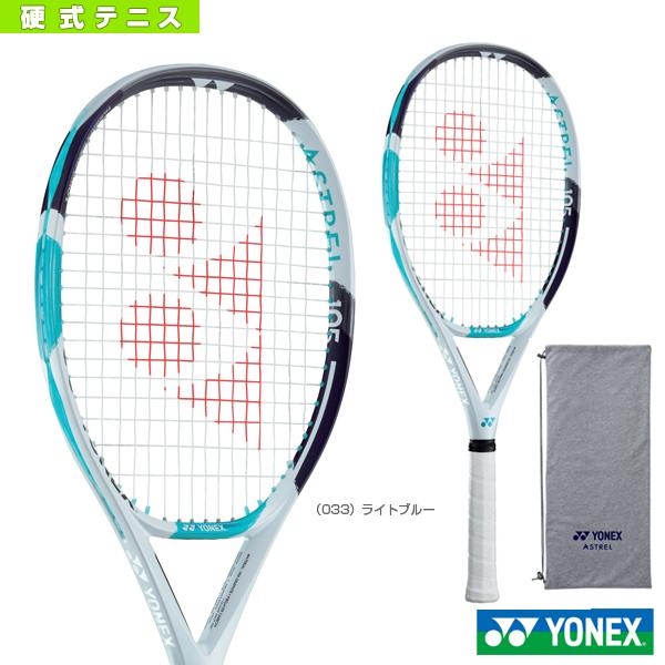 [ヨネックス テニス ラケット]アストレル 105/ASTREL 105(AST105)硬式