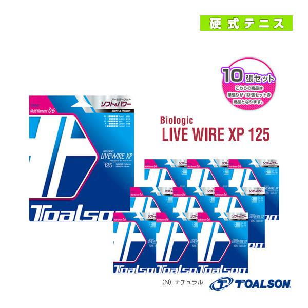 [トアルソン テニス ストリング(単張)]『10張単位』バイオロジック・ライブワイヤー XP/Biologic LIVE WIRE XP 125/130(7222570/7223070)ガット(マルチフィラメント)