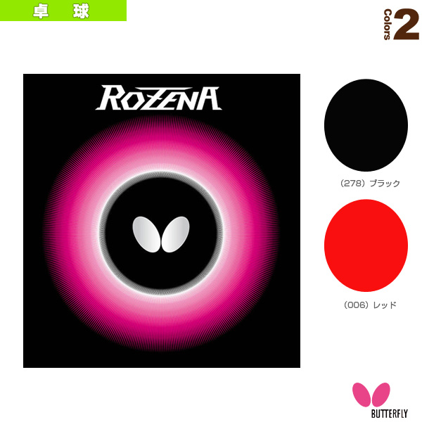 [乒乓球橡胶蝴蝶]rozena/ROZENA(06020)