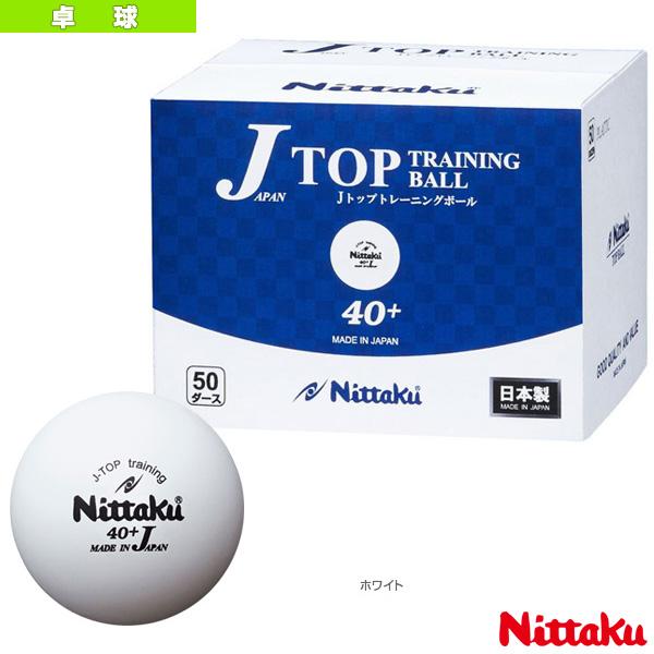 [ニッタク 卓球 ボール]ジャパントップ トレ球/50ダース・600個入(NB-1368)