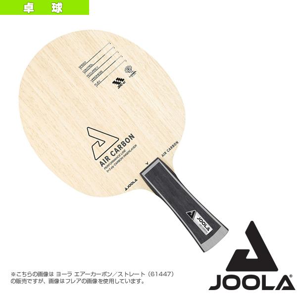 [ヨーラ 卓球 ラケット]JOOLA AIR CARBON/ヨーラ エアーカーボン/ストレート(61447)