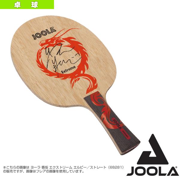 [ヨーラ 卓球 ラケット]JOOLA KOUSAKA EXTREME LB/ヨーラ 香坂 エクストリーム エルビー/ストレート(68281)