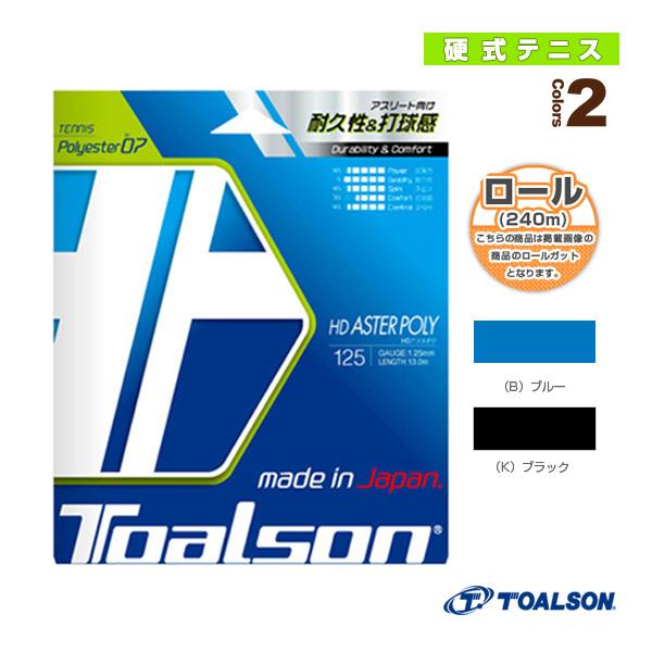 [トアルソン テニス ストリング(ロール他)]HDアスタポリ 125/HD ASTER POLY 125/240mロール(7472512)ロールガットポリ