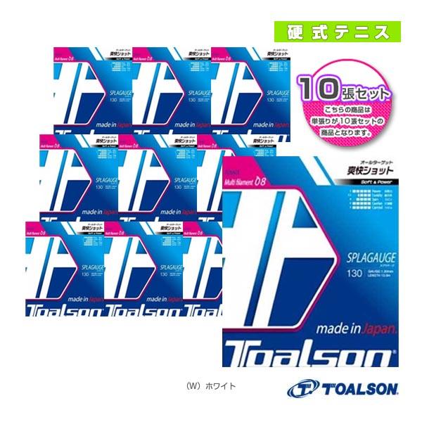 [トアルソン テニス ストリング(単張)]『10張単位』スプラゲージ 130/SPLAGAUGE 130(7483010)ガットマルチフィラメント