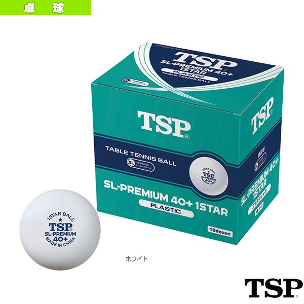 [TSP 卓球 ボール]SL-PREMIUM 40+ 1スター/10ダース入(010048), ウキハマチ:e6bc7719 --- 1stsegway.jp