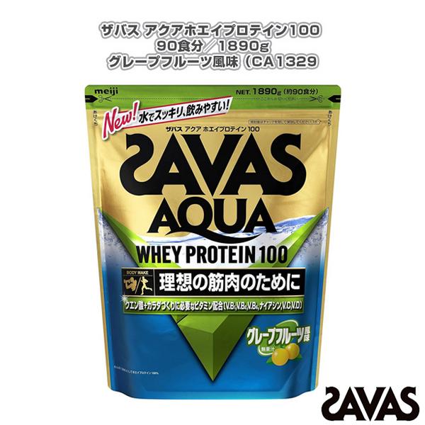 [SAVAS オールスポーツ サプリメント・ドリンク]ザバス アクアホエイプロテイン100 90食分/1890g/グレープフルーツ風味(CA1329)